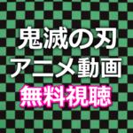 鬼滅の刃 アニメ 動画_アイキャッチ