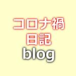 コロナ禍日記(ブログ)_アイキャッチ