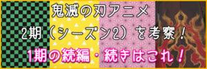 鬼滅の刃アニメ2期(シーズン2)を考察!1期の続編・続きはこれ!